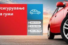"""""""Осигурување на гуми""""е новата услуга на Триглав осигурување и Мотоцентар"""