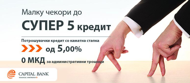 Супер 5 кредит на Капитал Банка – еден од најповолните на пазарот !