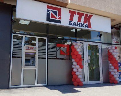 Нова експозитура на ТТК Банка АД Скопје во општина Чаир, Скопје