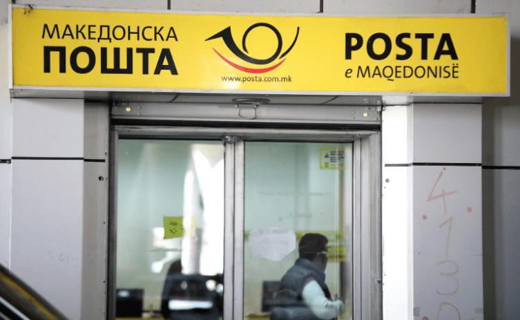 Осумте банки заинтересирани за соработка со Пошта до крајот на месецот треба да достават понуди