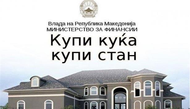 Субвенциите за купување на куќа или стан можат да стигнат до 20.000 евра: Целосен прирачник како да аплицирате за нов стан/куќа и да добиете субвенции
