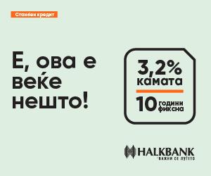 БанкоМетар.мк препорачува: Станбен кредит од ХалкБанк со 3,3% камата за 10 години !