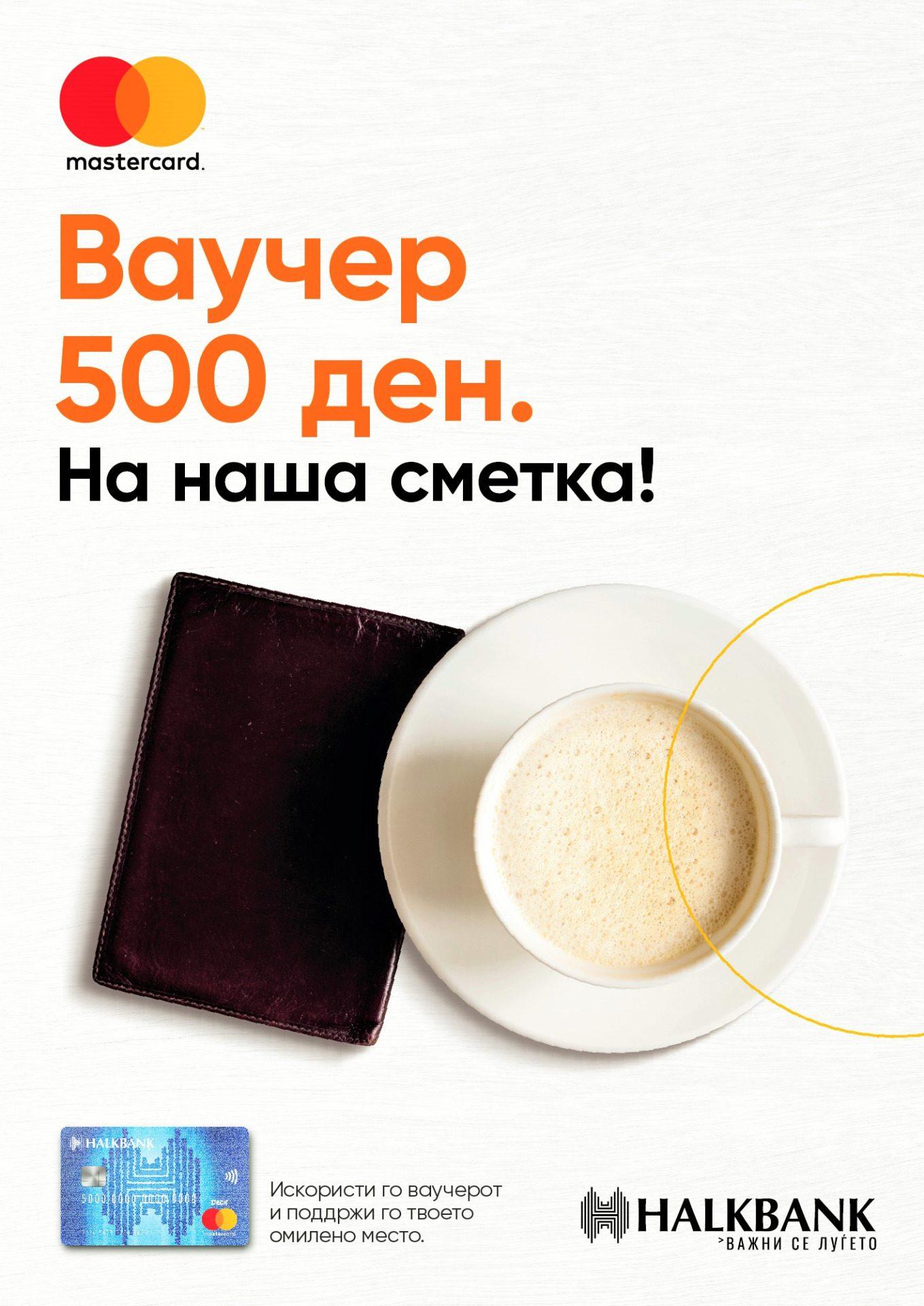 """Халкбанк преку кампањата """"На наша сметка"""" ќе инвестира над 25.000 евра за поддршка на угостителскиот сектор"""