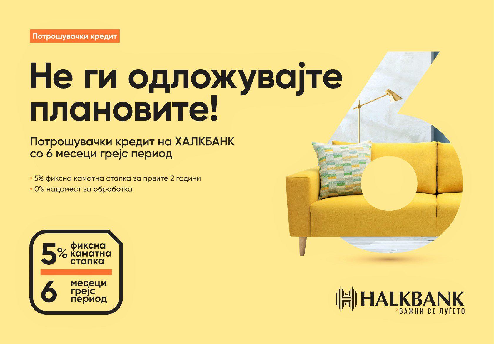 Нов потрошувачки кредит од Халкбанк со грејс период од 6 месеци за дополнително олеснување на финансиската состојба на клиентите