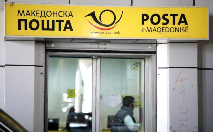 Од понеделник стартува платниот промет во Македонска пошта
