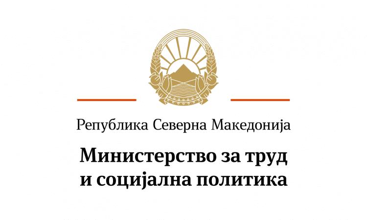 МТСП: Законот за стечајци стапи на сила, стечајците што ги опфаќа во рок од 30 дена да се пријават во АВРМ