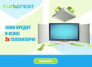 Аплицирајте за поволен кредит со Flexcredit и освоите телевизор