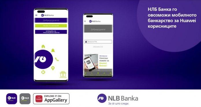 НЛБ банка овозможи мобилно банкарство за корисниците на новите Huawei телефони
