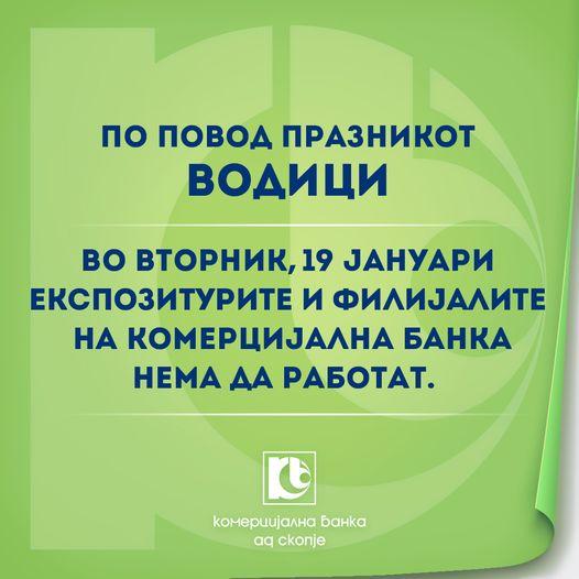 Известување од Комерцијална Банка за неработен ден