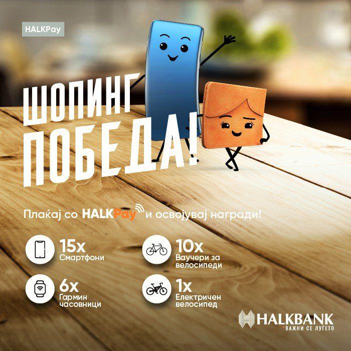 """Извојувајте ја главната """"Шопинг победа"""" преку плаќање со HalkPay на Халкбанк"""